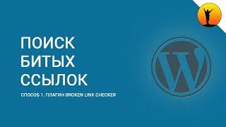 Поиск битых ссылок на сайте WordPress. Способ 1 – плагин Broken Link Checker