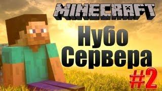 Нубо Сервера Minecraft: Ep.2 (Нуб админ)