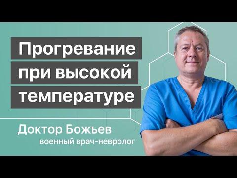 Местное прогревание при высокой температуре - коронавирус, пневмония, ОРВИ | Доводы доктора Божьева