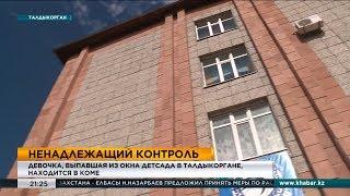 Двухлетняя девочка выпала из окна детского сада в Талдыкоргане