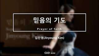 [Official Audio] 김진영(Jinyoung Kim) - 믿음의 기도(Prayer of faith)
