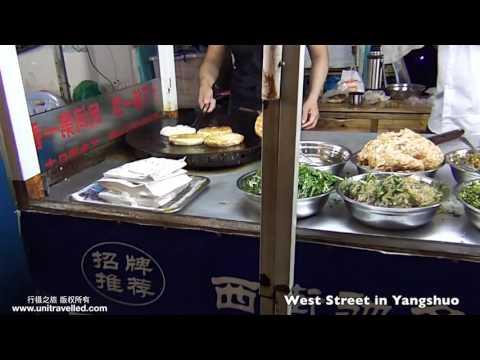 阳朔 - 西街(West Street Of Yangshuo, China)