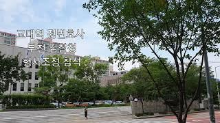 교대역 정변호사. 부천검찰청 형사조정