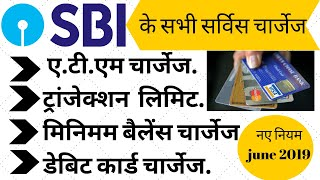 SBI Savings Account Debit Card  Charges| ATM Limit |Revised  MAB Rule |All Charges SBI Account |2019