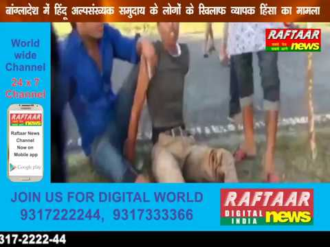 Hindu houses burnt due to Facebook DP in Dhaka Bangladesh II Raftaar News Digital Channel