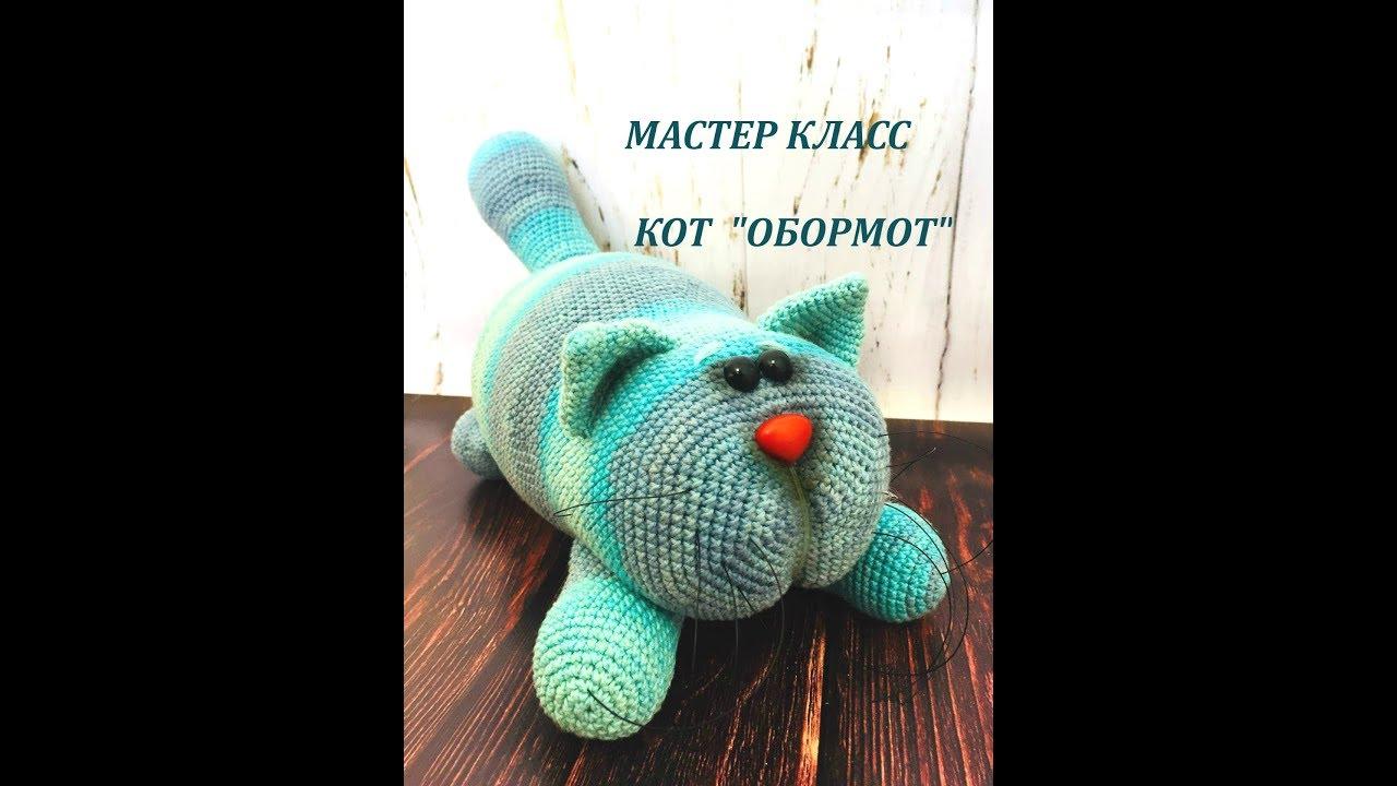 вязаная игрушка кот обормот крючкоммастер классмквязание