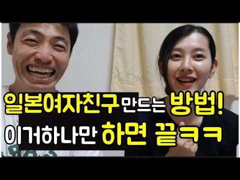 [한일부부 한일커플] 일본여자친구를 만드는방법!!이것만.... 조심하자...ㅋㅋㅋㅋ