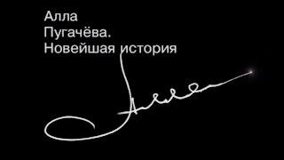 """Алла Пугачёва в документальном фильме """"Новейшая история"""" (1999 год)"""