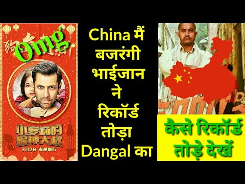 Bajrangi Bhaijaan तोड़ा China मेंDangal का Record, Bajrangi bhaijaan latest news ,Salman Khan movie