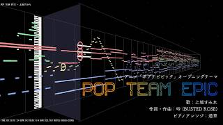 【ピアノアレンジ】POP TEAM EPIC【ポプテピピック】