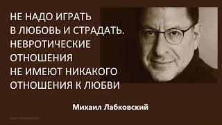 Не надо играть в любовь Михаил Лабковский