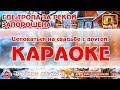 Караоке Где тропа за рекой запорошена Русская Народная Песня mp3