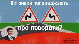 Які знаки попереджають про повороти?
