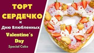 Торт Сердечко к Дню влюблённых Valentine Cake