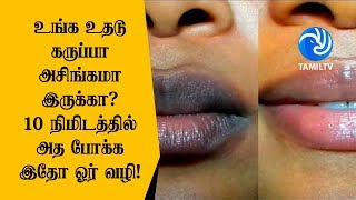 உங்க உதடு கருப்பா அசிங்கமா இருக்கா? 10 நிமிடத்தில் அத போக்க இதோ ஓர் வழி! - Tamil TV