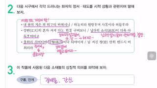 [내신대비]고2 문학 신사고  정철_속미인곡 (학습활동…