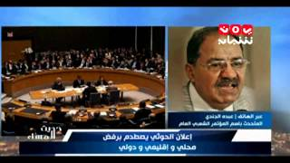 حديث المساء 2 اليمن ترفض الاعلان الدستوري للحوثيين مع سلام الشيباني  7 2 2015