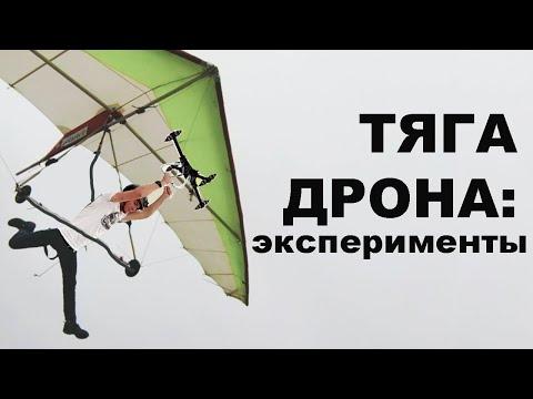 Эксперименты с дронами и дельтапланом. ДельтаКоптер )