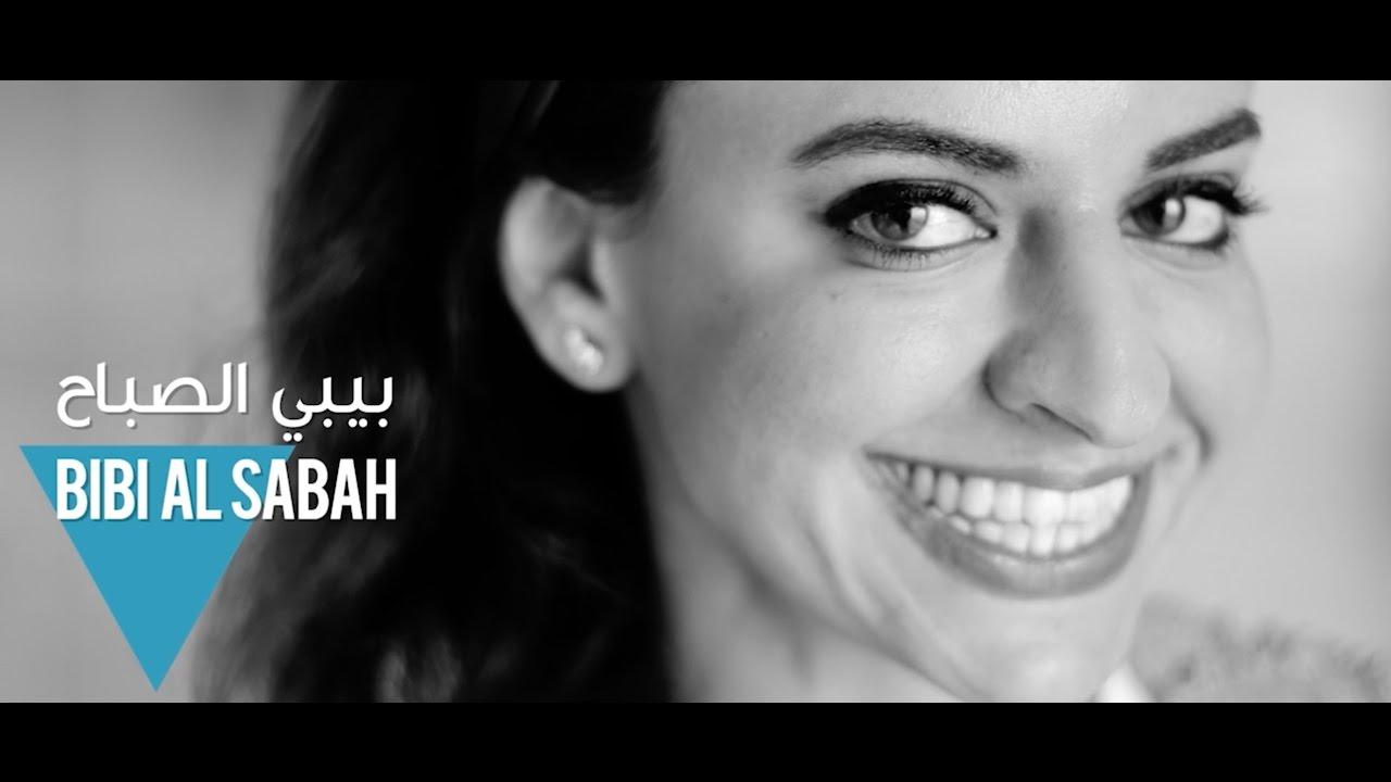Journey: Bibi AlSabah مسيرة بيبي الصباح