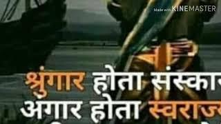 #शूर वीर माझा राजा संभाजी# Shur vir maza raja sambhaji,swarajyarakshak sambhaji