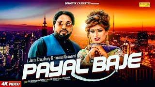 Payal Baje - DK Lathwal Kavita Saau Mp3 Song Download