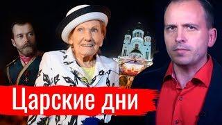 Царские дни. Константин Сёмин АгитПроп 20.07.2019