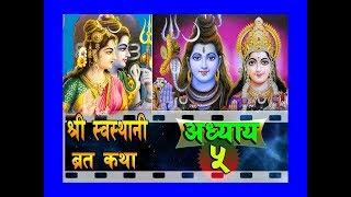 Swasthani Brata Katha Pdf