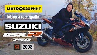 Обзор Suzuki GSX-R 750 K8 (2008) Обзор спортухи от скутериста