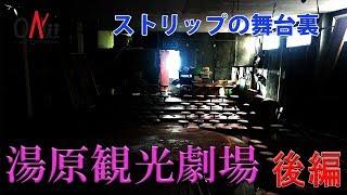 【デジオニ廃墟探索】- ストリップ劇場の裏側公開 -  湯原観光劇場【後編】