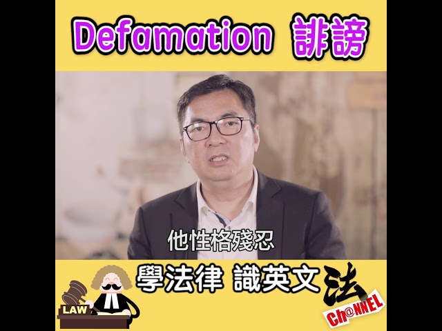 學法律識英文,適合學生收看。 今次講:Defamation 誹謗。