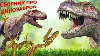 Фильм про динозавров. ТИРАННОЗАРЫ, ГИГАНОТОЗАВРЫ, ДИНОЗАВРЫ СТИХИЙ и другие...Все серии