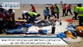 بالفيديو:تجربة طوارئ ناجحة لاحتراق طائرة وإنقاذ ركابها في مطار سوهاج ...