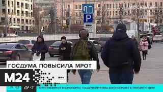 Смотреть видео В Госдуме приняли закон о повышении минимального размера оплаты труда в 2020 году - Москва 24 онлайн