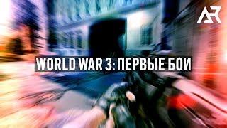 WORLD WAR 3: ПЕРВЫЕ БОИ