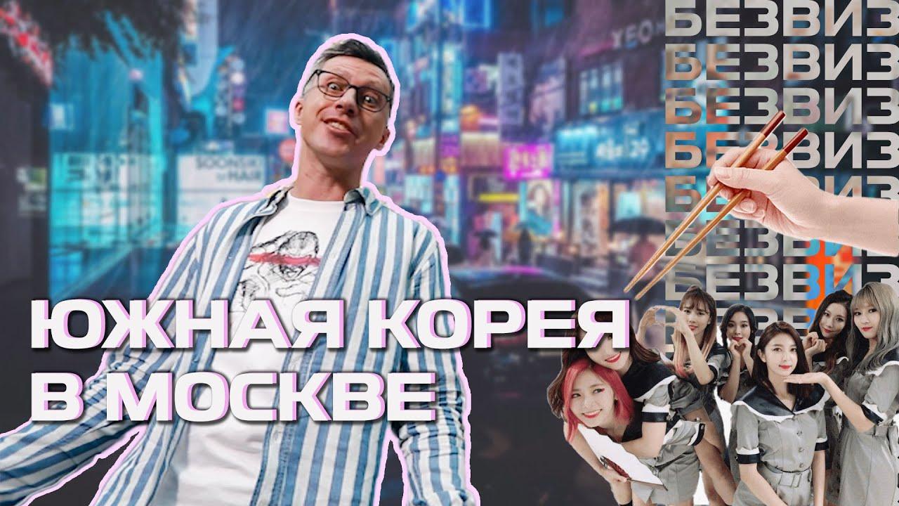 ЮЖНАЯ КОРЕЯ  В МОСКВЕ | Как стать K-POP звездой? | Группа UPBEAT // БЕЗВИЗ