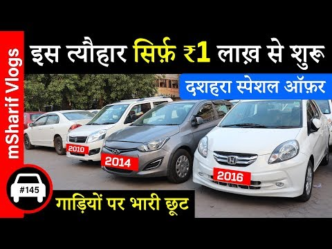 मात्र 1 लाख़ में ख़रीदे कार | 🔥Buy [i20, Wagon-R, Alto, Amaze In Cheapest Price] | mSharif Vlogs