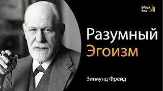 «Разумный эгоизм» - Зигмунд Фрейд