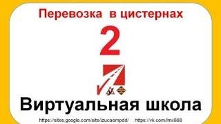 ЦИСТЕРНЫ-2