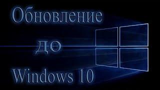 Обновление до Windows 10.  Пошаговая инструкция.
