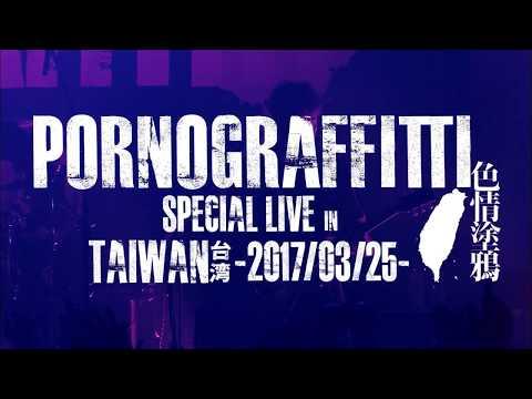 12/20リリース「PORNOGRAFFITTI 色情塗鴉 Special Live in Taiwan」トレーラー映像