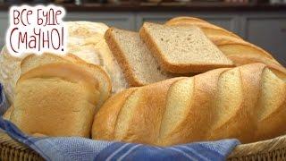 10 блюд из хлеба. Часть 2— Все буде смачно. Сезон 4. Выпуск 59 от 30.04.17