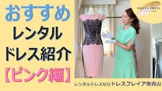 【ピンク編】おすすめ!おしゃれなレンタルドレスのご紹介 | ドレスフレイア南青山