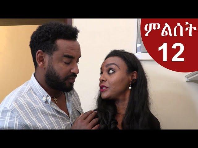 Ethiopia: ምልሰት ድራማ ክፍል 12  - Milset Ethiopian Drama Part 12