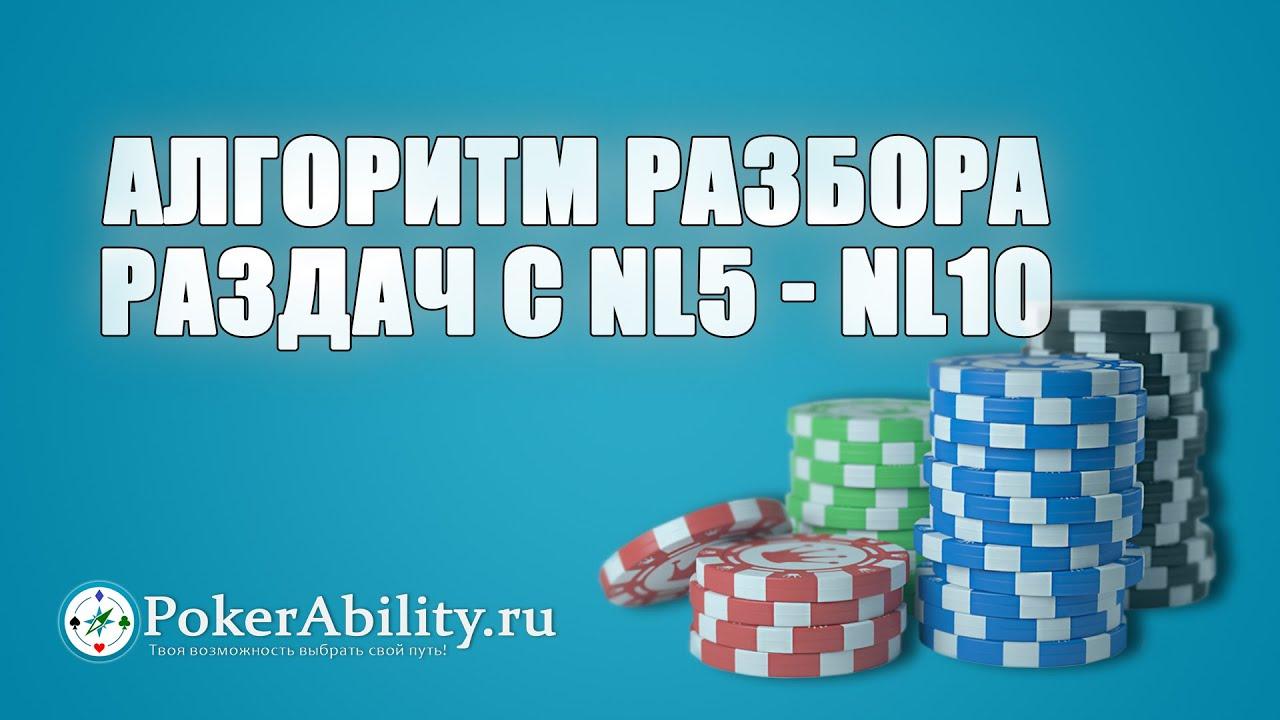 Алгоритм онлайн покера гемблинг реферат