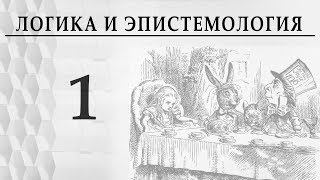 Логика и эпистемология. Лекция 1. Логика Аристотеля Александр Пустовит