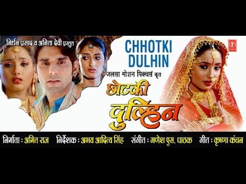 CHHOTKI DULHIN - Full Bhojpuri Movie