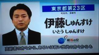 維新の党  伊藤俊輔(いとうしゅんすけ) 政見放送