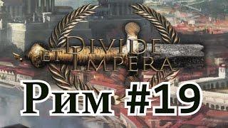 Divide Et Impera(TW:Rome II) Рим # 19.Конец Лигурии.