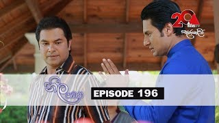 Neela Pabalu | Episode 196 | 08th February 2019 | Sirasa TV Thumbnail