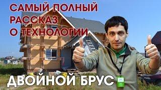 Видео экскурсия - дом построенный по технологии двойной брус, преимущества и недостатки.(Мы занимаемся строительством домов по технологии двойной брус в Казани и в других городах России. Ролик..., 2015-10-26T07:44:37.000Z)